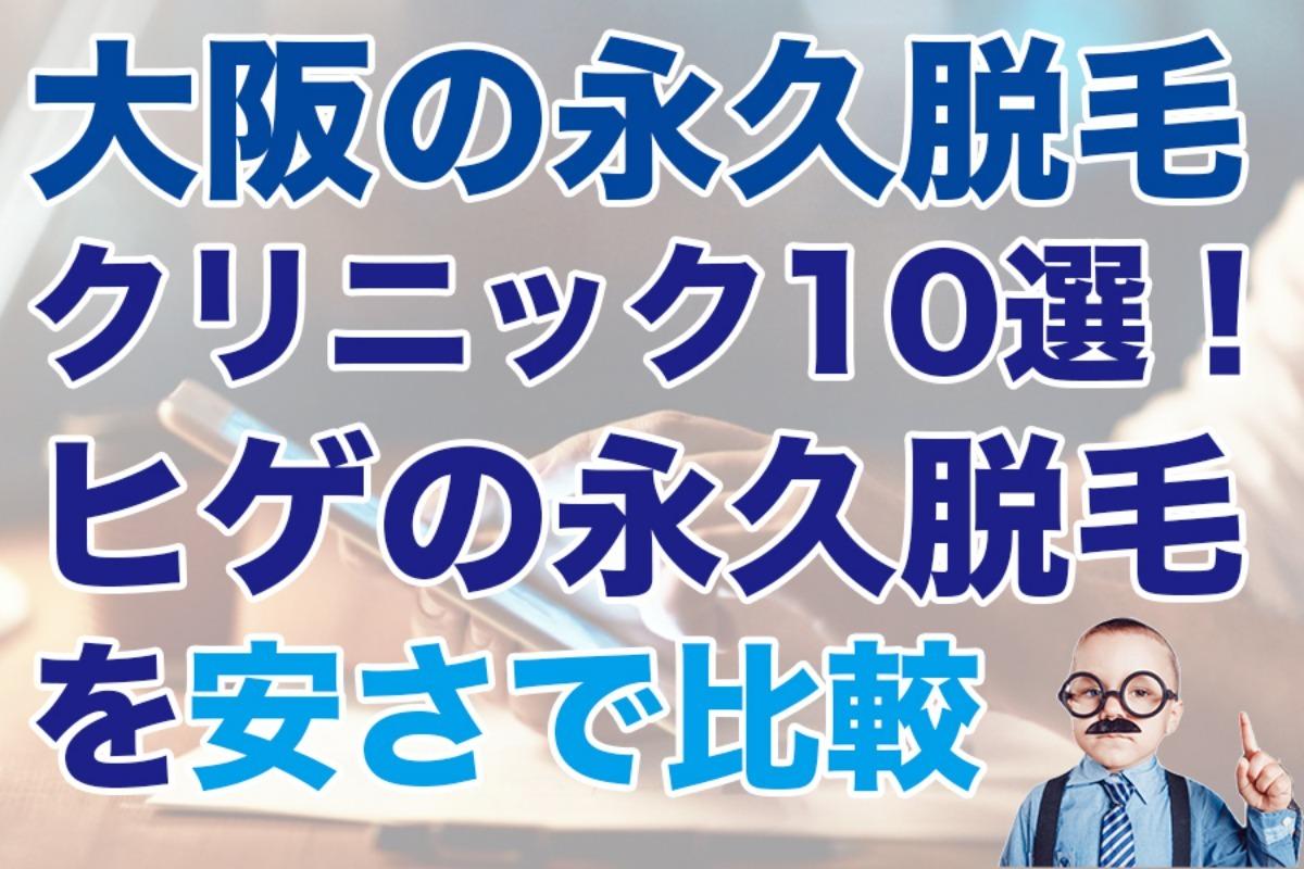 大阪の永久脱毛クリニック10選!メンズ・ヒゲの永久脱毛を安さで比較【大阪】