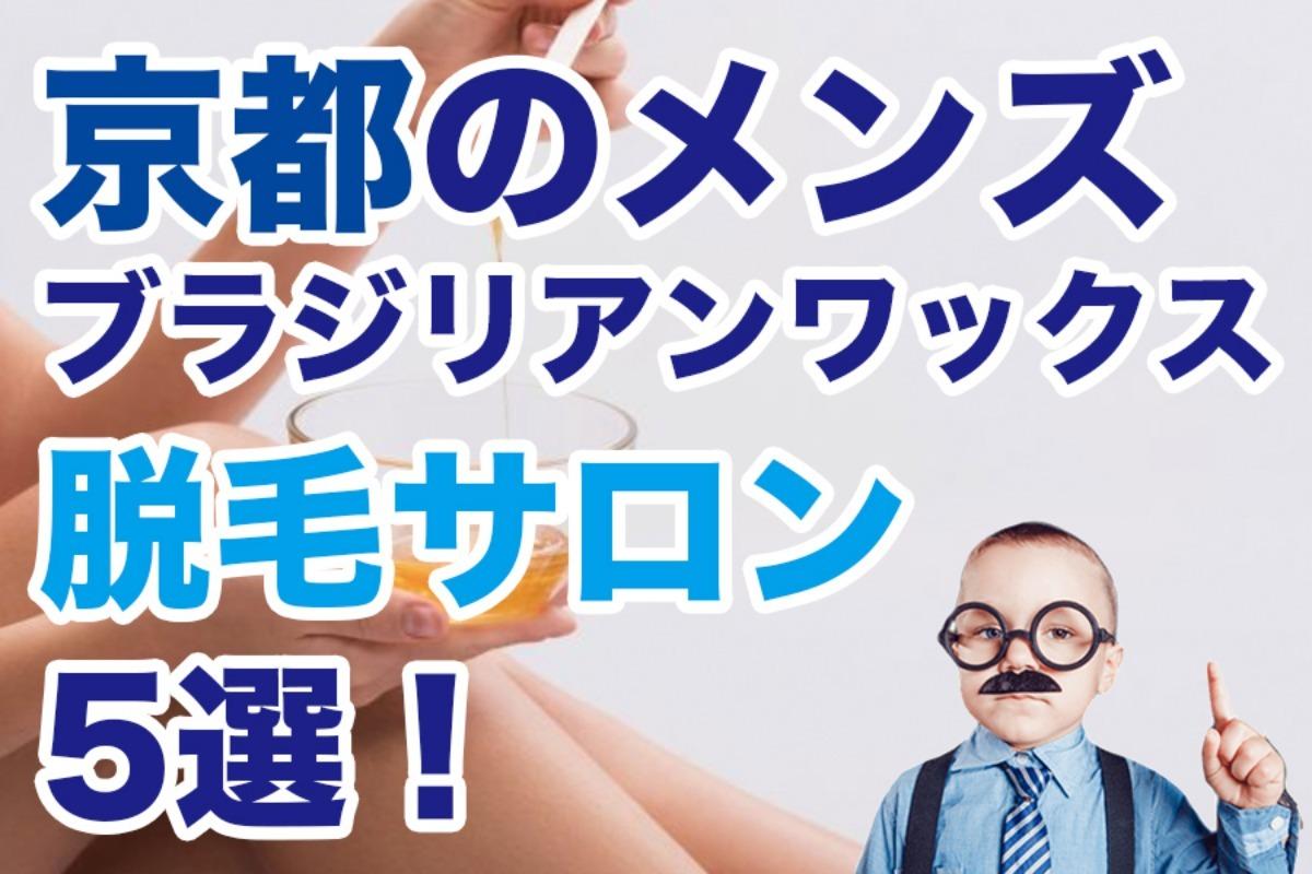 京都のメンズブラジリアンワックス脱毛サロン5選!料金や効果で比較