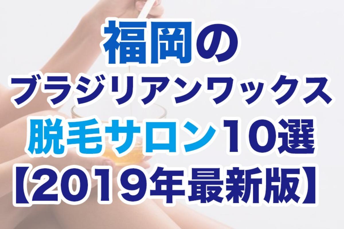【メンズ】福岡のブラジリアンワックス脱毛サロン10選【2019年最新版】