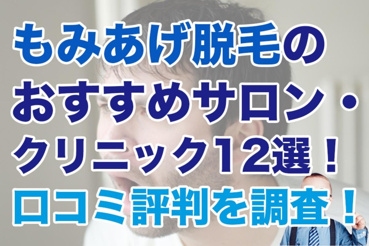 もみあげ脱毛のおすすめサロン・クリニック12選!口コミ評判を調査!