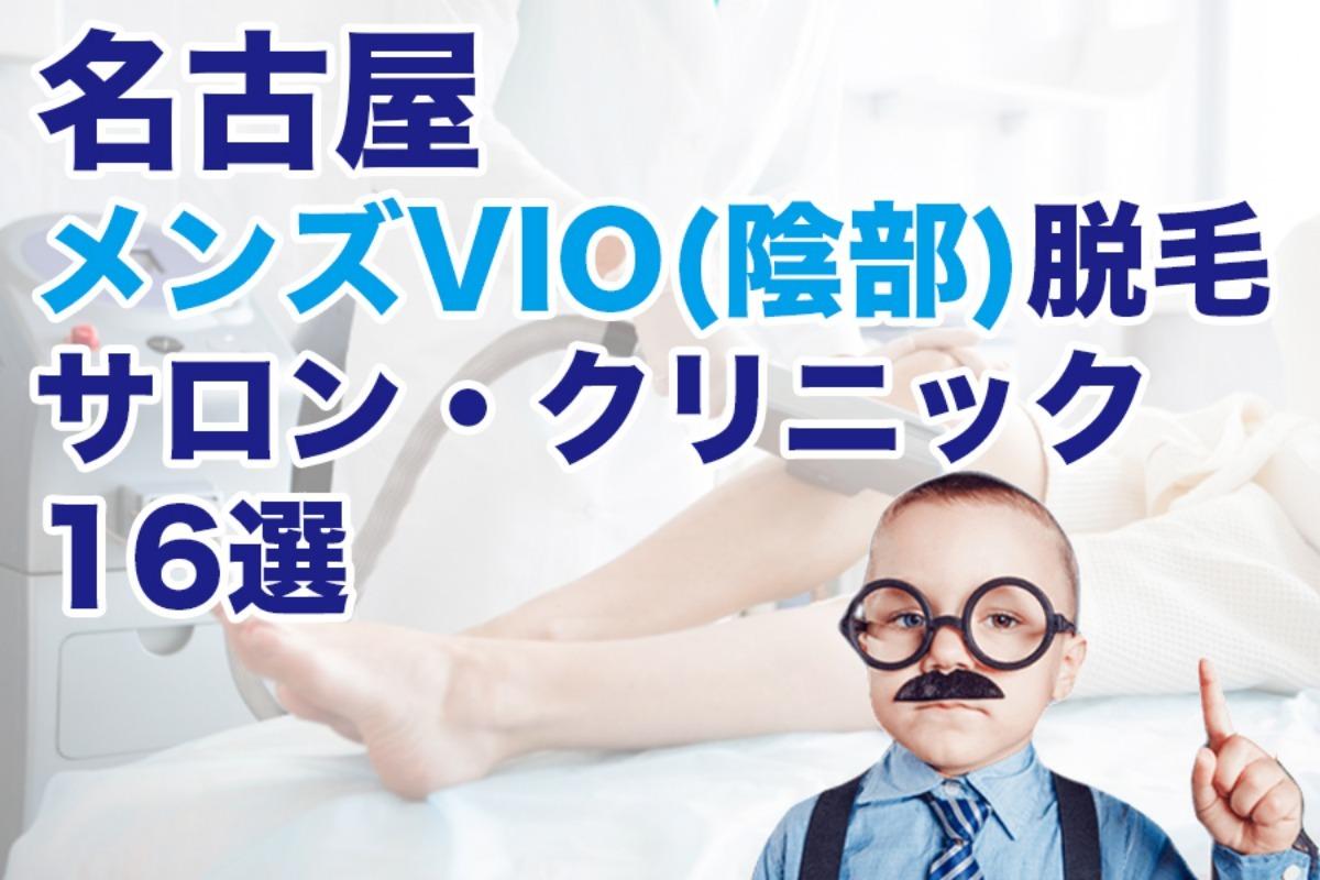 名古屋のメンズVIO(陰部)脱毛サロン・クリニック16選【安さで比較】