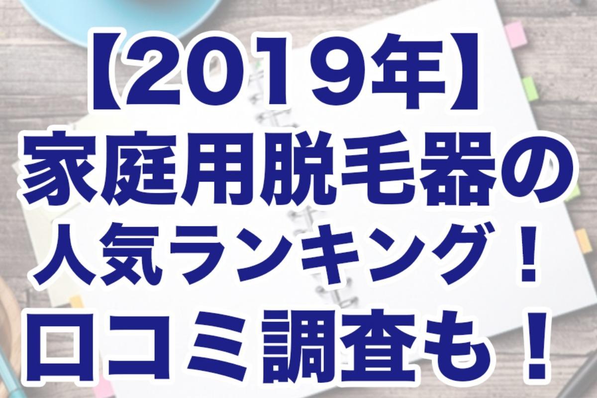 【2019年】家庭用脱毛器のおすすめ人気ランキング10選!口コミ調査も!