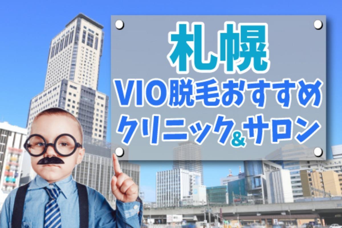 札幌のメンズVIO(陰部)脱毛サロン・クリニック10選【安さで比較】