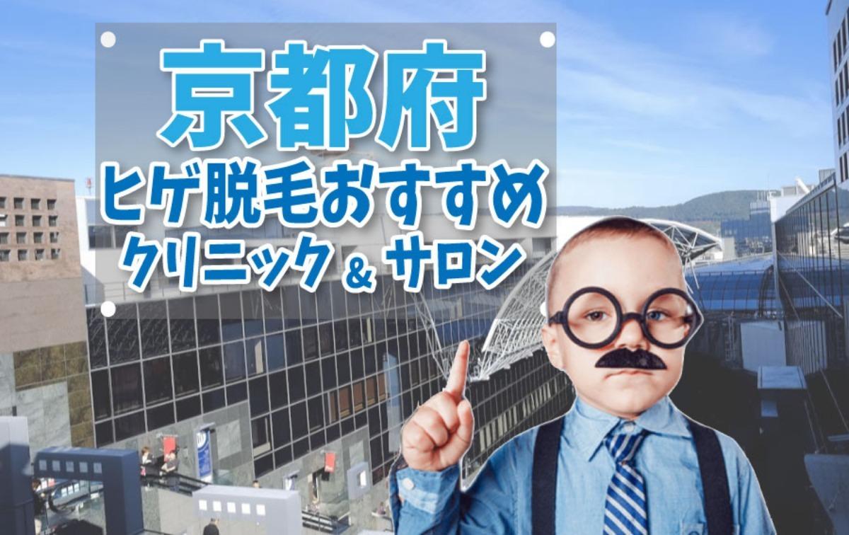 【ヒゲ脱毛】京都府のクリニック・サロン10選【安さで比較】