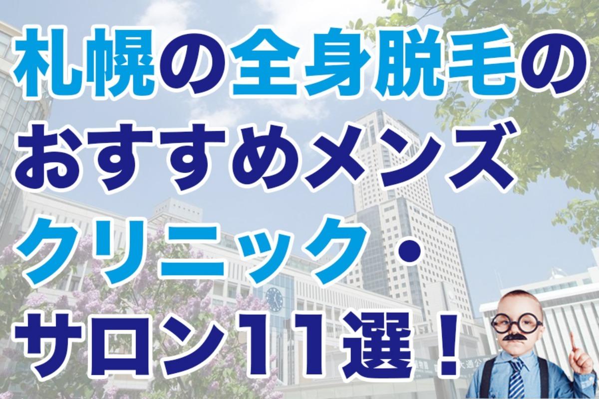 札幌の全身脱毛のおすすめメンズクリニック・サロン11選!安さで比較!