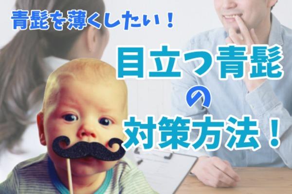 青髭を薄くしたい!目立つ青髭の対策方法を解説