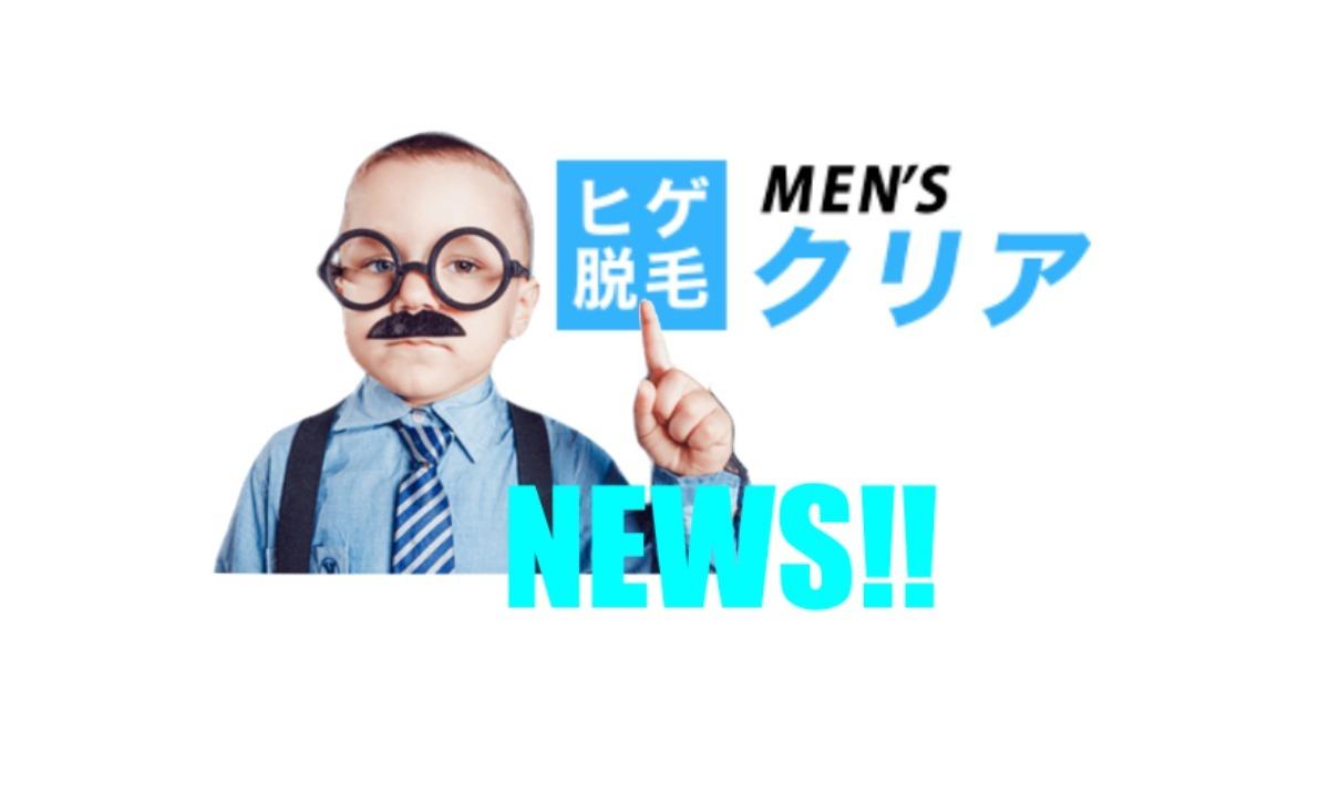 メンズクリア名古屋栄店|メンズ脱毛専門店4月28日OPEN!ヒゲ脱毛1,000円キャンペーン