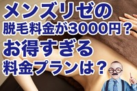メンズリゼの脱毛料金が3000円?お得すぎる料金プランを公開!!