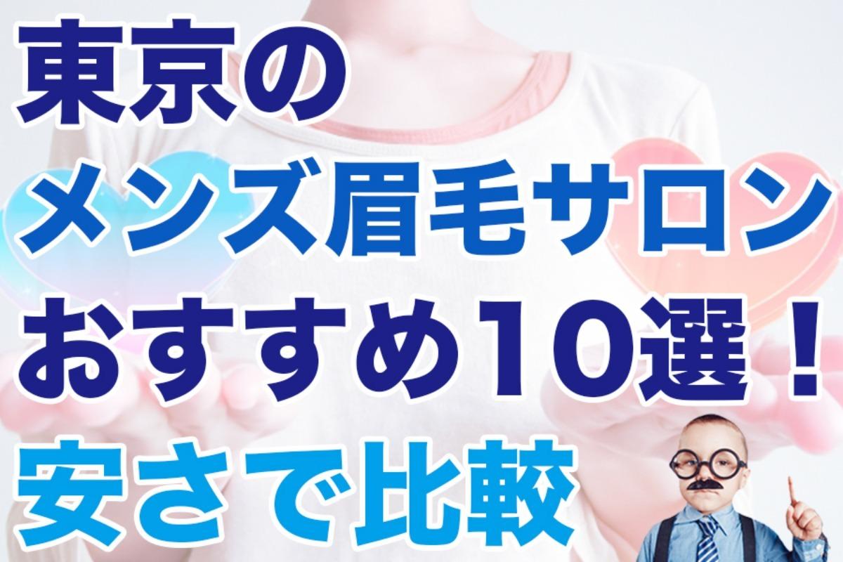 東京のメンズ眉毛サロンおすすめ10選!安さで比較・口コミも紹介!