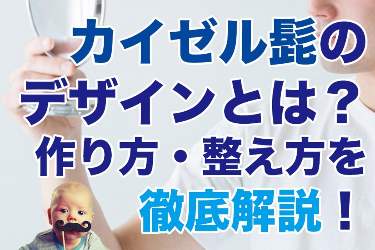 カイゼル髭とは?作り方や整え方・ガイゼル髭のスタイルを紹介!