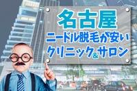 名古屋のニードル脱毛のメンズクリニック・サロン7選【安さで比較】