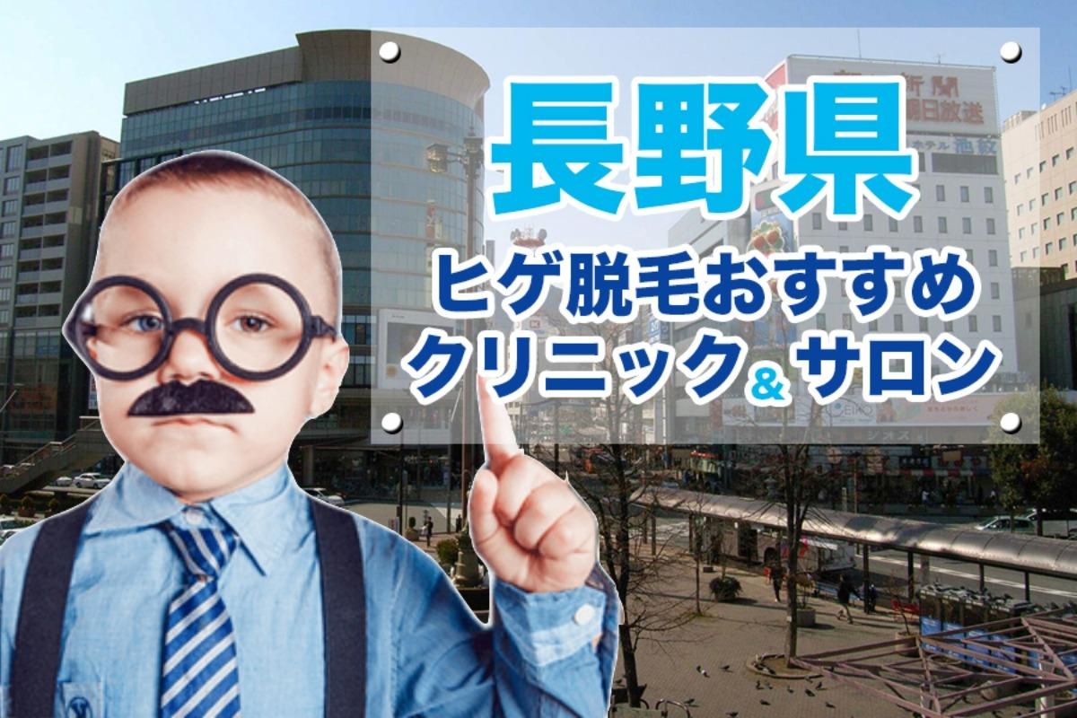【髭脱毛】長野県のクリニック・サロン13選【安さで比較】
