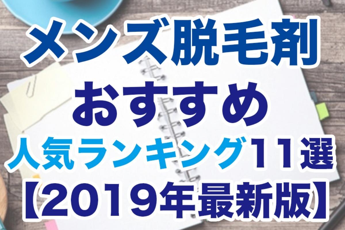 メンズ脱毛剤おすすめ人気ランキング11選【2019年最新版】