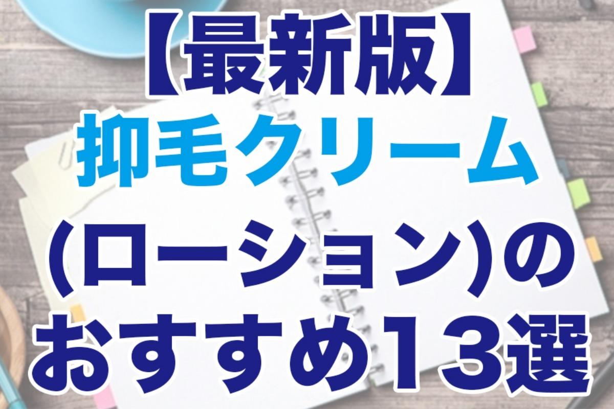 【メンズ】抑毛クリーム(ローション)のおすすめ13選【最新版】
