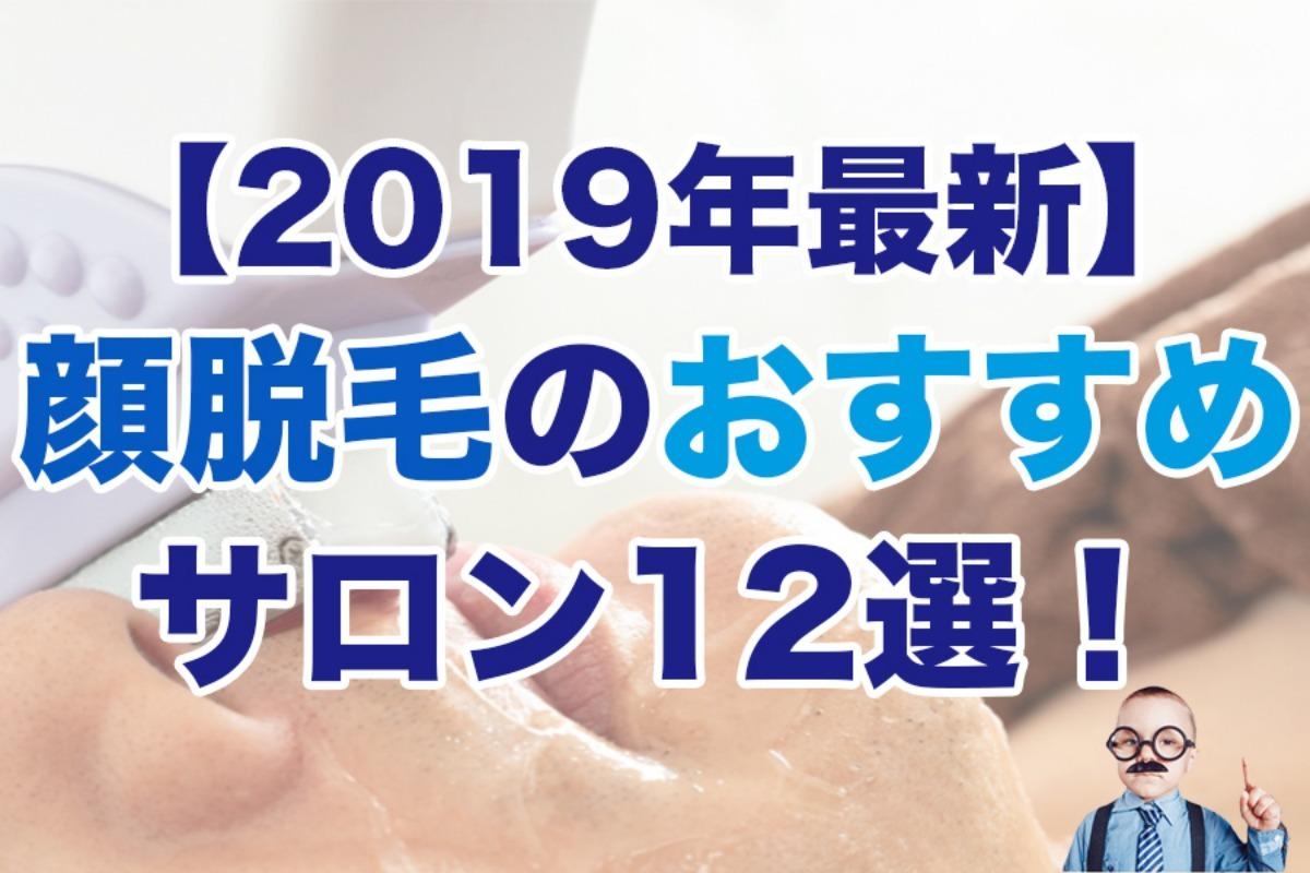 【2019年最新】顔脱毛のおすすめサロン12選!安いメンズサロンを厳選
