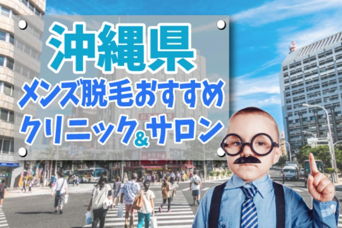 【メンズ脱毛】沖縄県のクリニック・サロン13選【安さで比較】