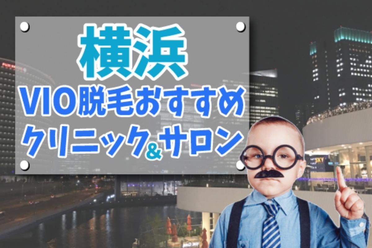 横浜のメンズVIO(陰部)脱毛サロン・クリニック10選【安さで比較】