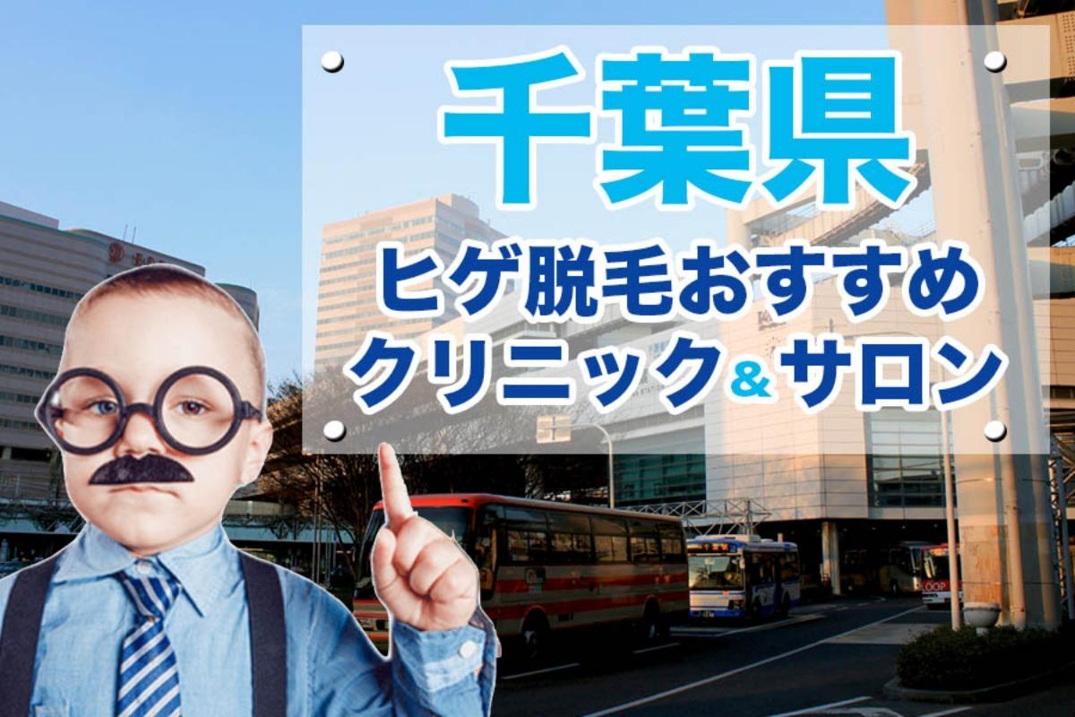 【ヒゲ脱毛】千葉県のクリニック・サロン13選【安さで比較】