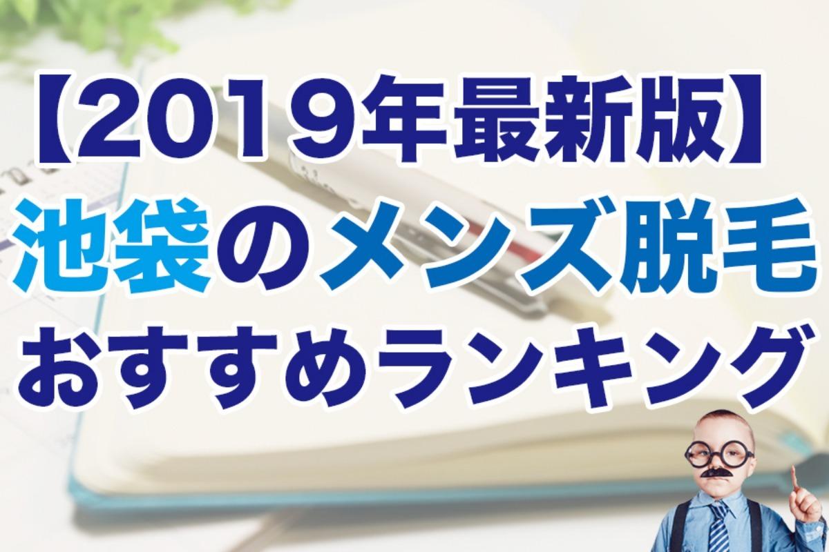 池袋のメンズ脱毛おすすめランキング16選【2019年最新版】