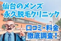 仙台のメンズ永久脱毛クリニック10選!口コミ・料金を徹底調査!