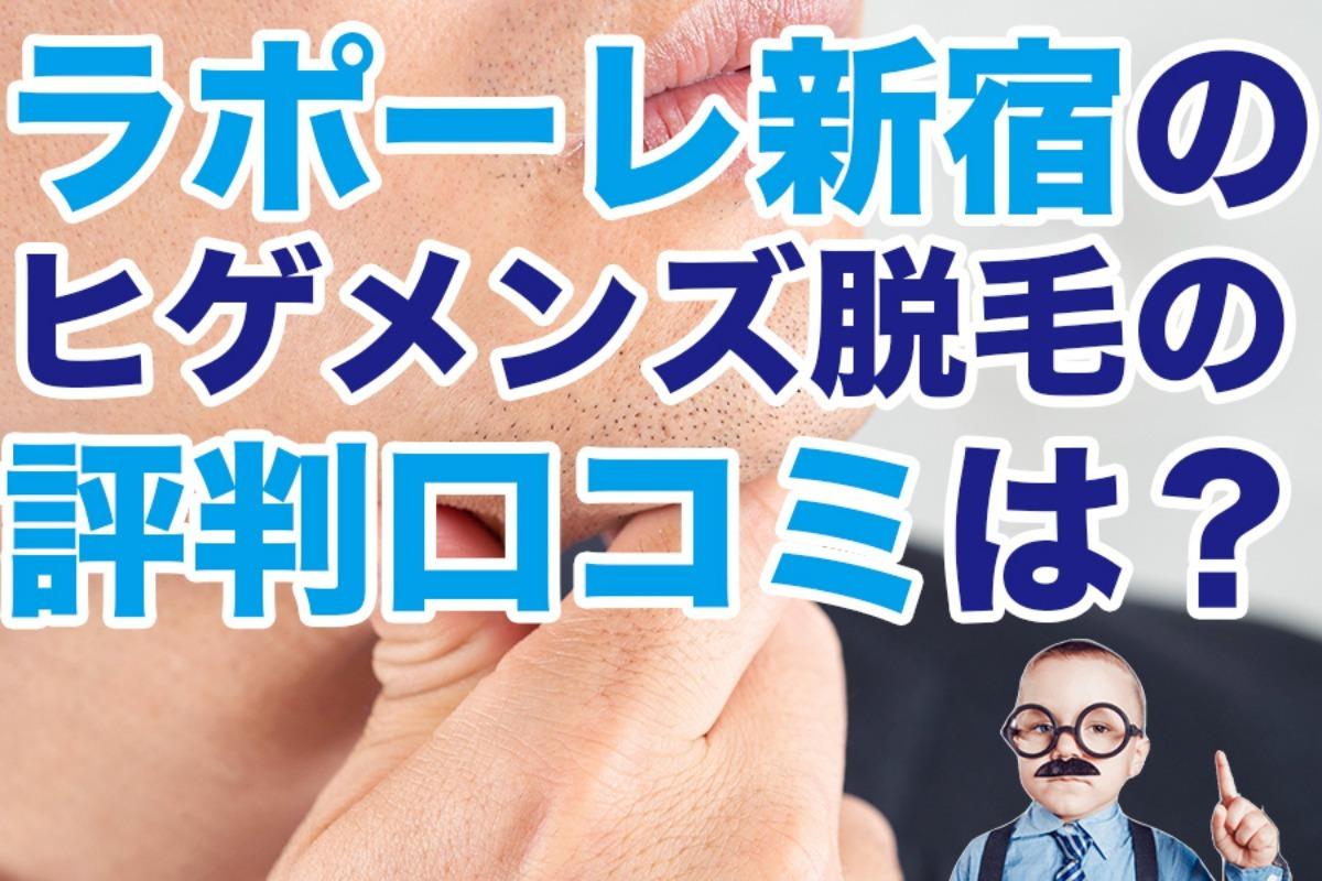 ラポーレ新宿のヒゲメンズ脱毛の評判口コミは?料金と5つの特徴も紹介!