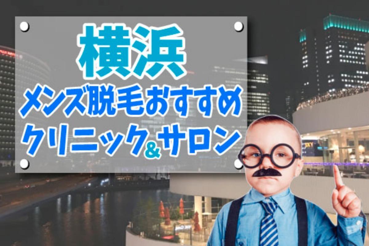 【メンズ脱毛】横浜のおすすめクリニック・サロン14選【2019年最新版】