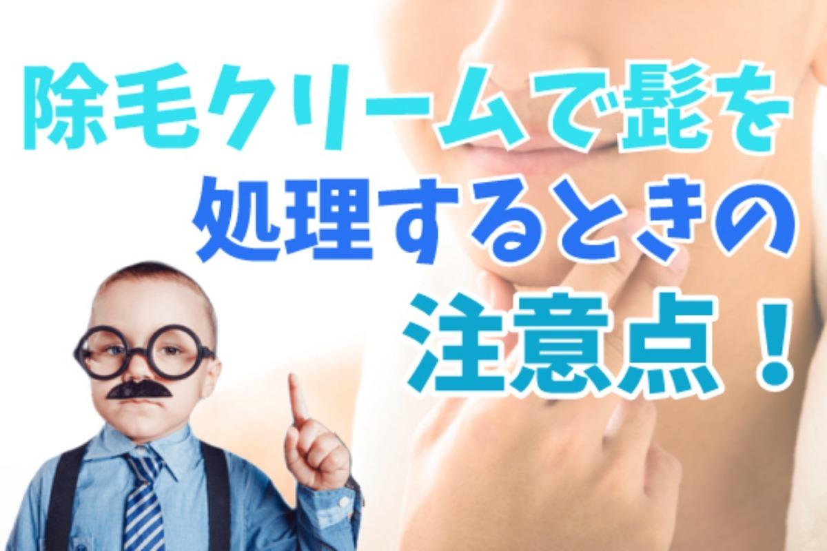 髭(ヒゲ)を除毛クリームで処理するときの注意点・対策と使い方