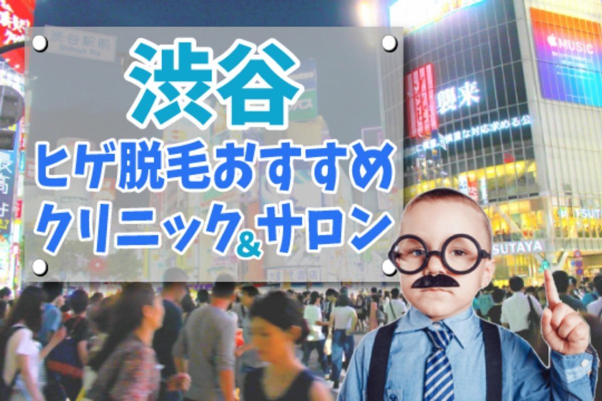 【ヒゲ脱毛】渋谷のクリニック・サロン16選【安さで比較】