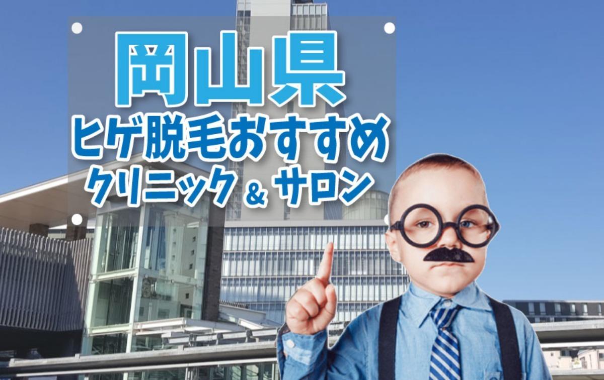 【髭脱毛】岡山県のクリニック・サロン11選【安さで比較】