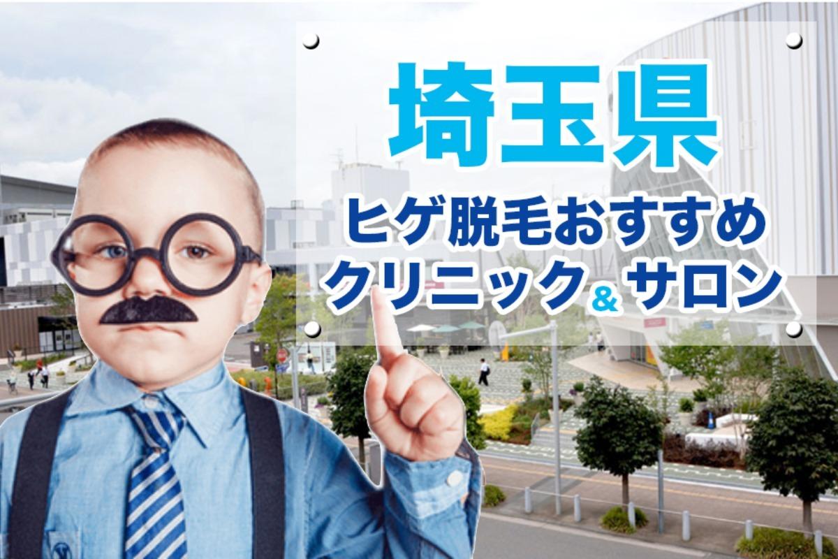 【髭脱毛】埼玉のクリニック・サロン33選【安さで比較】