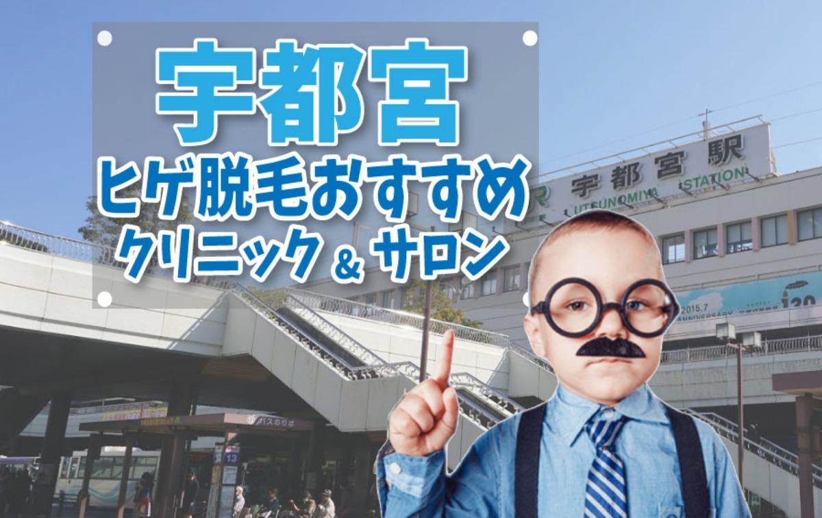 【髭脱毛】宇都宮市のクリニック・サロン5選【安さで比較】