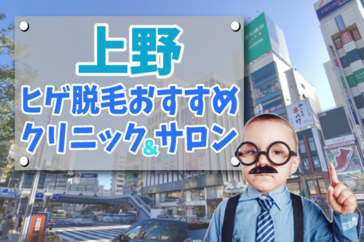 【ヒゲ脱毛】上野のクリニック・サロン12選【安さで比較】