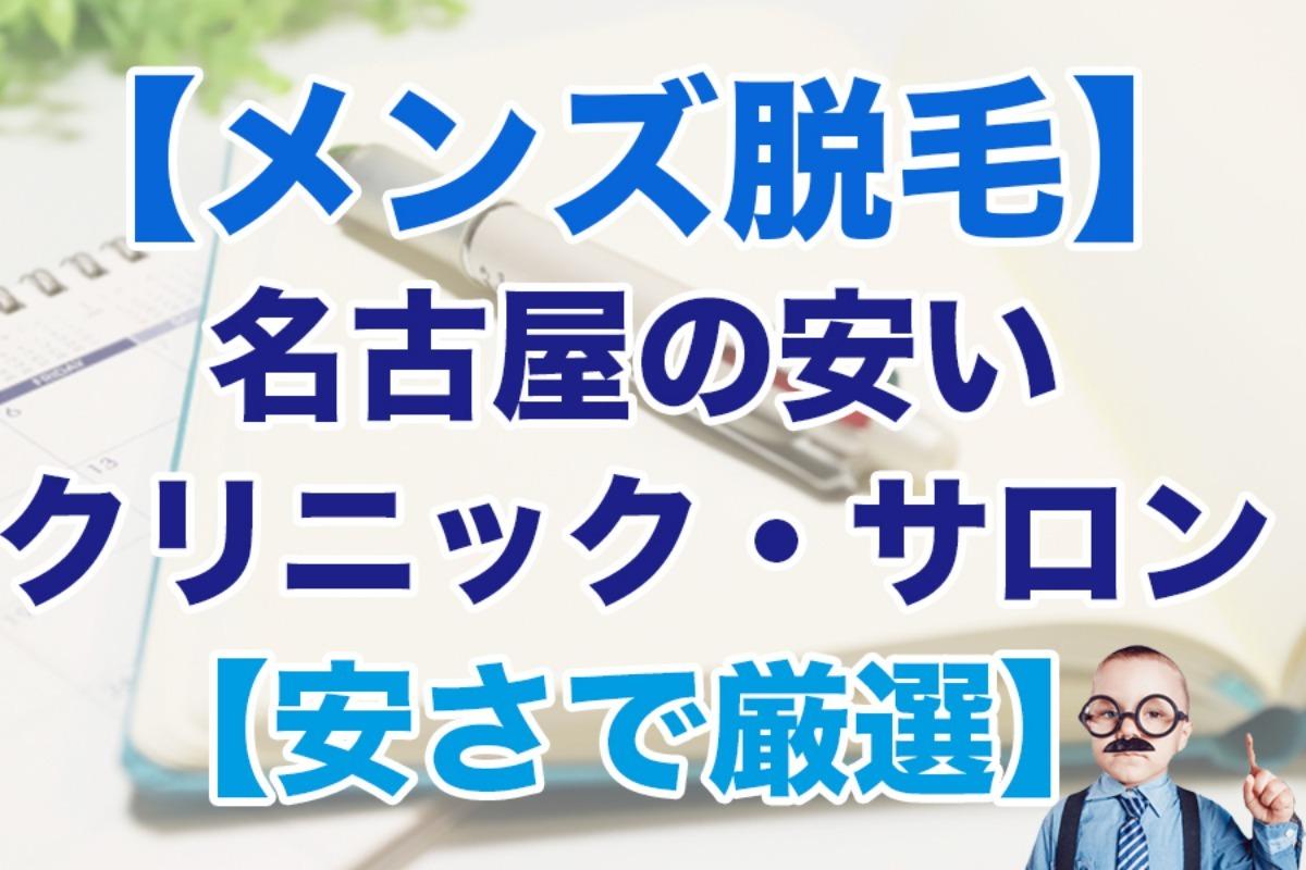 【メンズ脱毛】名古屋の安いクリニック・サロン15選【安さで厳選】