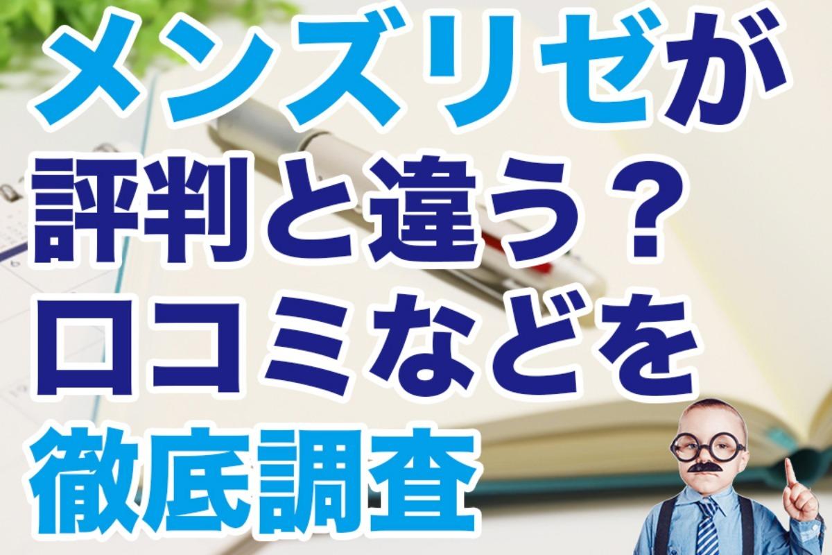 メンズリゼが評判と違う?口コミ評判・体験談を徹底調査!