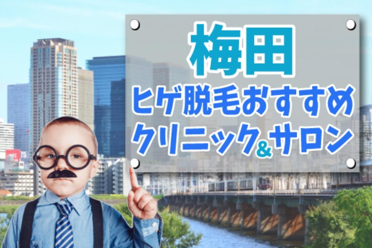 【ヒゲ脱毛】梅田のクリニック・サロン16選【安さで比較】