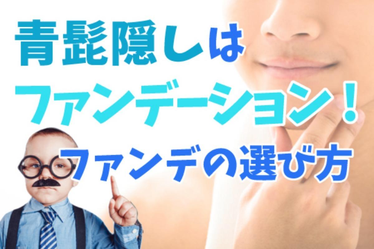 青髭隠しはファンデーションで!綺麗に隠すコツとファンデの選び方