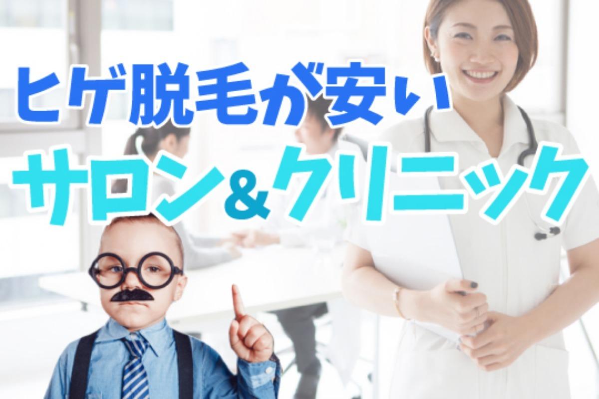 ヒゲ脱毛が安いサロン・クリニック6選!お得なキャンペーン情報も紹介!