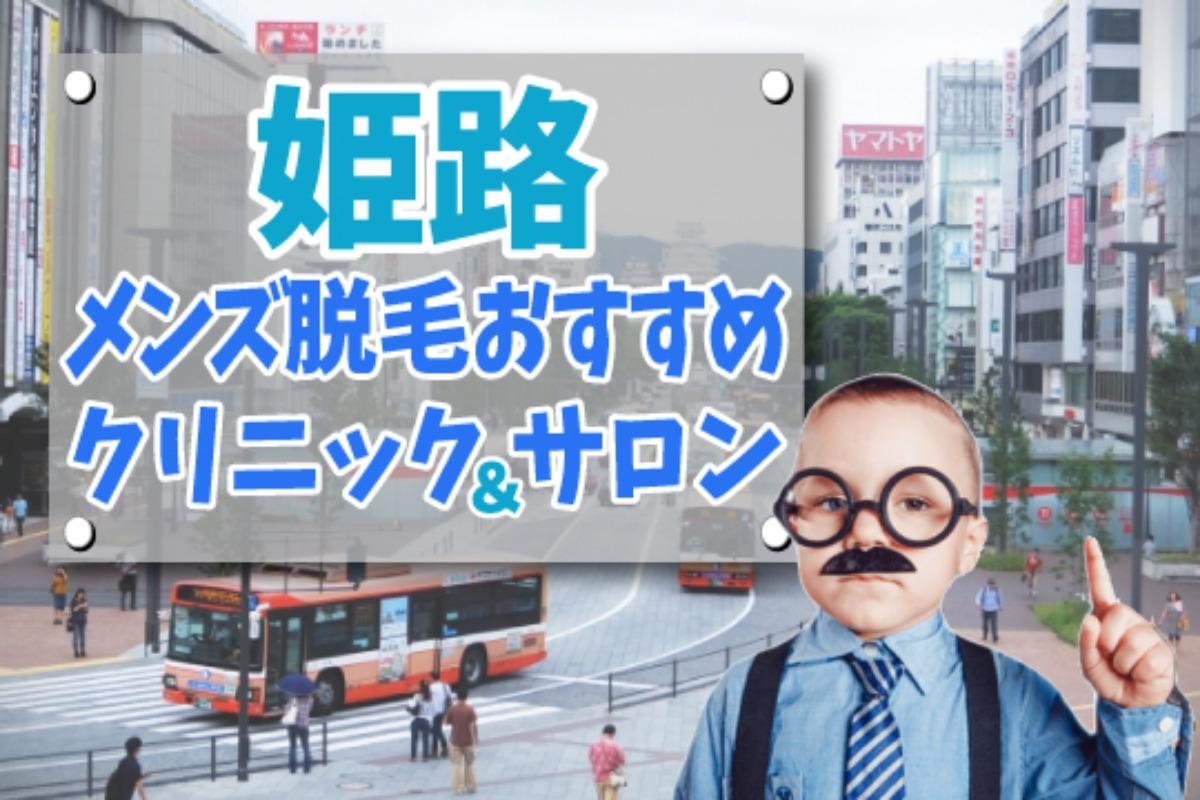 【メンズ脱毛】姫路のクリニック・サロン12選【安さで比較】