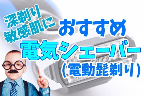電気シェーバー(電動髭剃り)のおすすめ人気12選!深剃り・敏感肌に【2019年最新版】