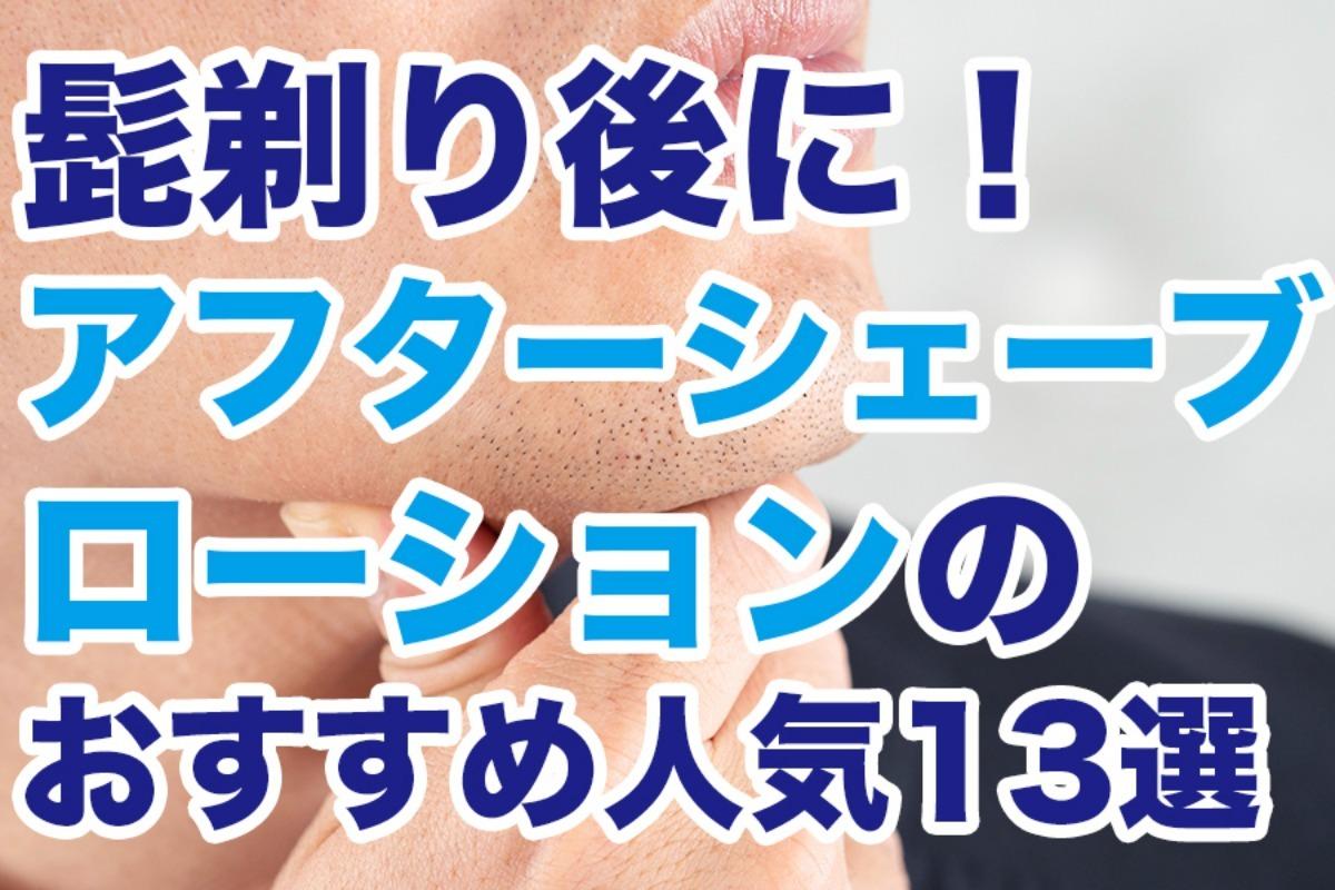 髭剃り後に!アフターシェーブローションのおすすめ人気13選【いい香り・無香料】