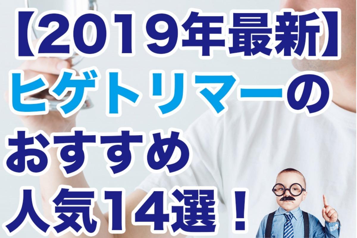 【2019年最新】ヒゲトリマーのおすすめ人気14選!ヒゲをおしゃれに!