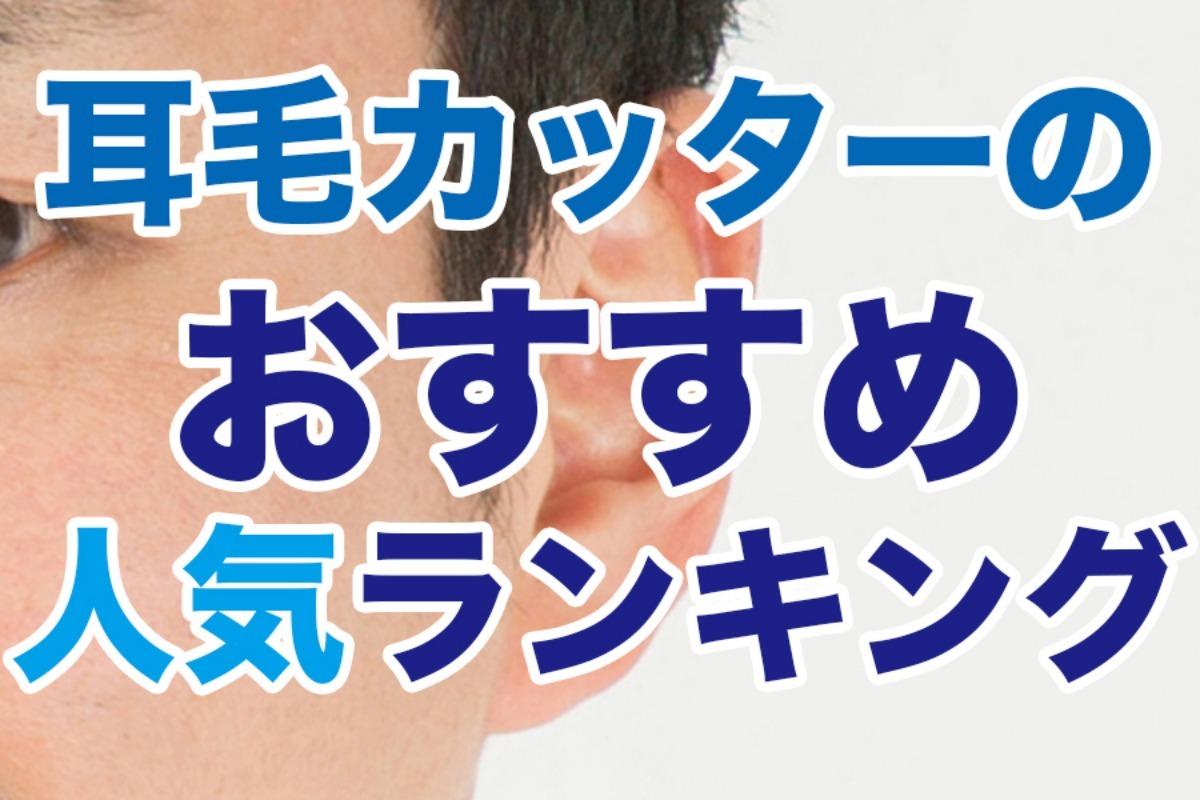 耳毛カッターのおすすめ人気ランキング13選!口コミ・特徴も合わせて解説!