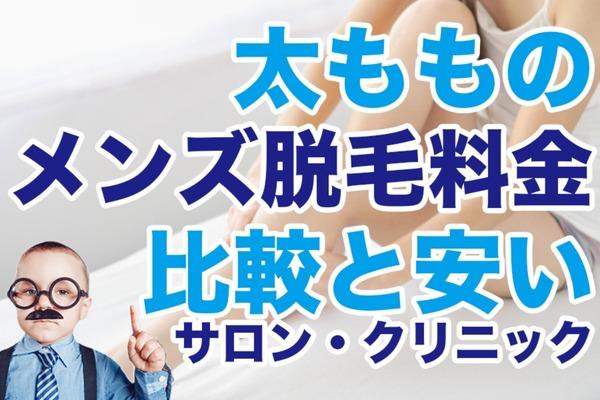 太もものメンズ脱毛料金比較と安いサロン・クリニック18選【2019年最新版】