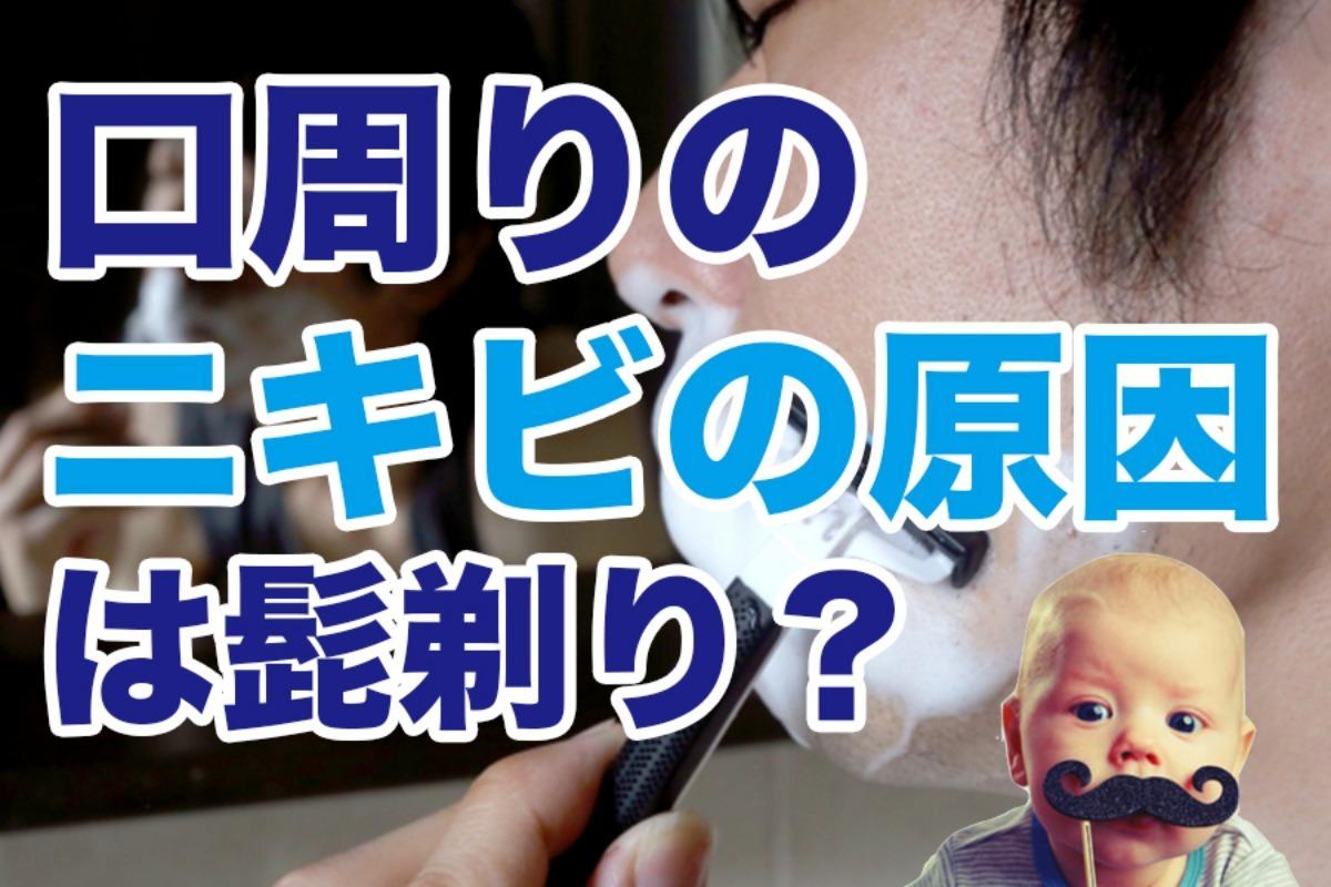 口周りのニキビの原因は髭剃り?ニキビの原因と正しい髭剃り方法を紹介
