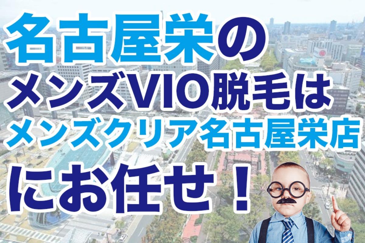 名古屋栄のメンズVIO脱毛はメンズクリア名古屋栄店にお任せ!