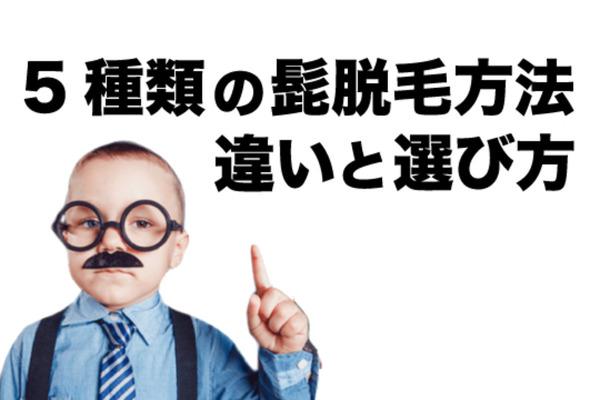 【髭脱毛】5種類の脱毛方法の違いと選び方を解説!