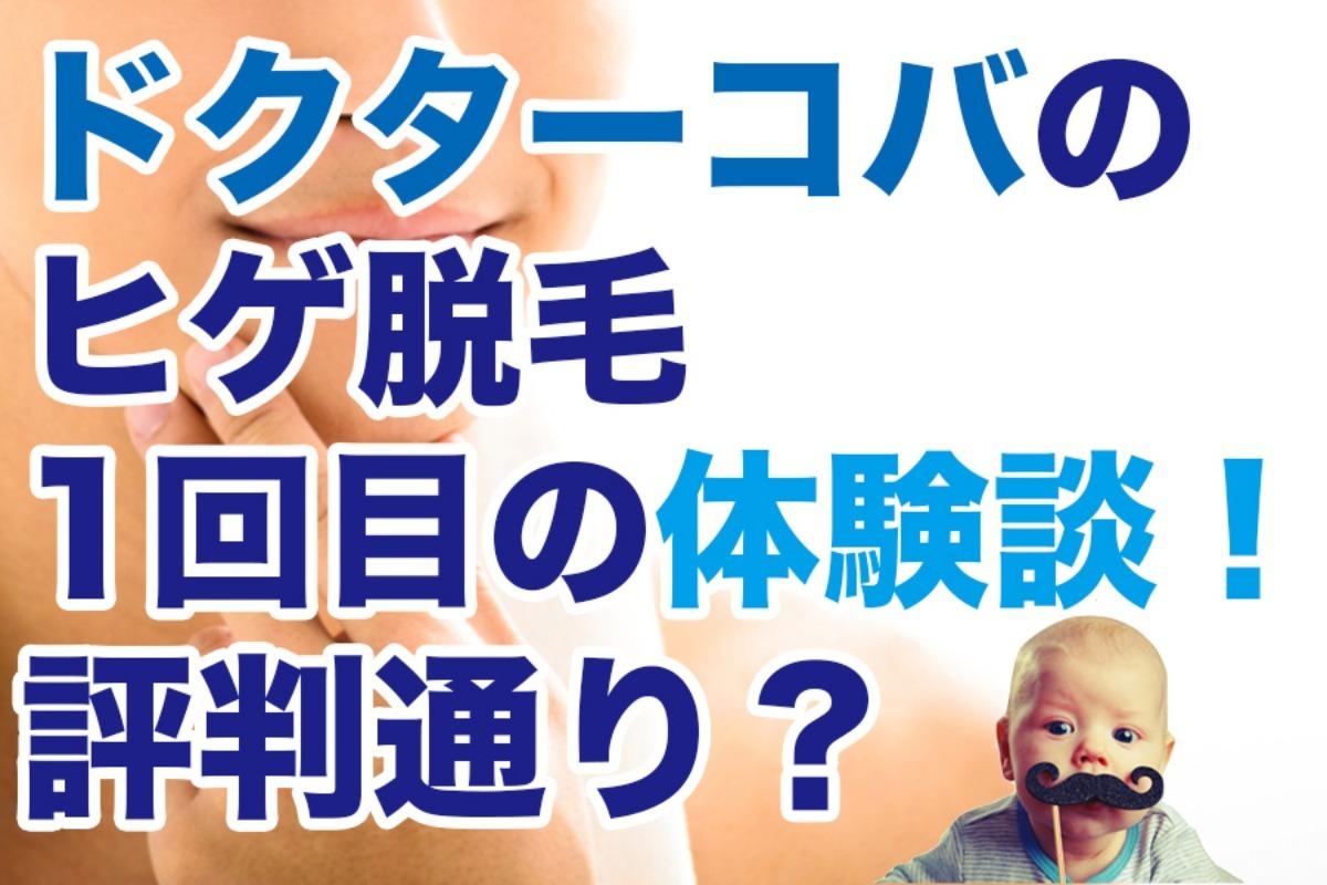 【体験談】ドクターコバのヒゲ脱毛1回目の体験談!評判通り?