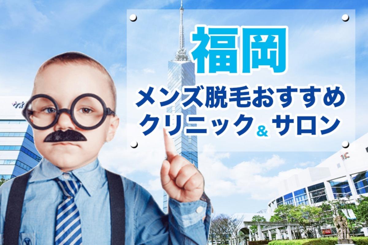 【メンズ脱毛】福岡のクリニック・サロン13選【安さで比較】