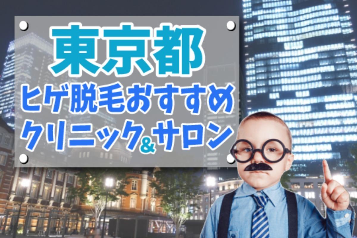 【ヒゲ脱毛】東京都のクリニック・サロン21選【安さで比較】