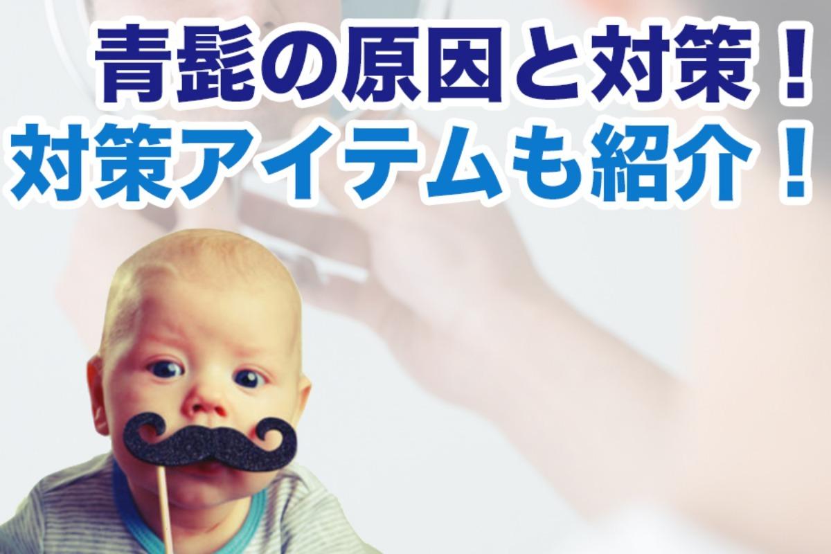 青髭の7つの原因と4の対策!青髭対策アイテムも紹介!